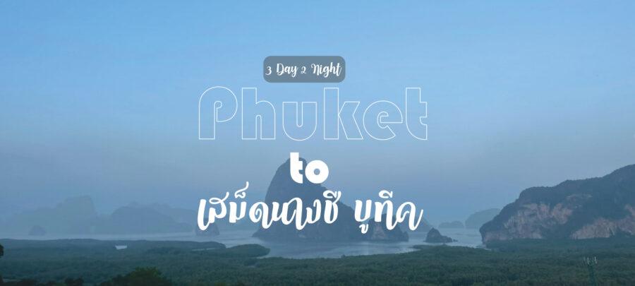 ภูเก็ต – พังงา – เสม็ดนางชี : 3 วัน 2 คืน มันส์ดีกว่าที่คิด!